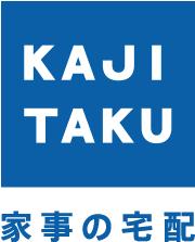 KAJITAKU 家事の宅配